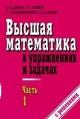 Высшая математика в упражнениях и задачах в 2х томах